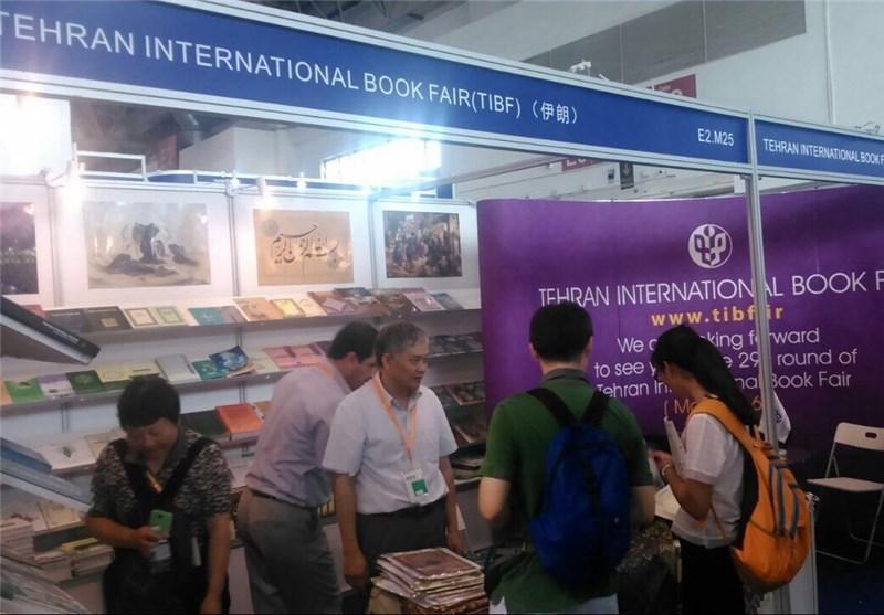 افتتاح نمایشگاه کتاب چین با حضور ایران