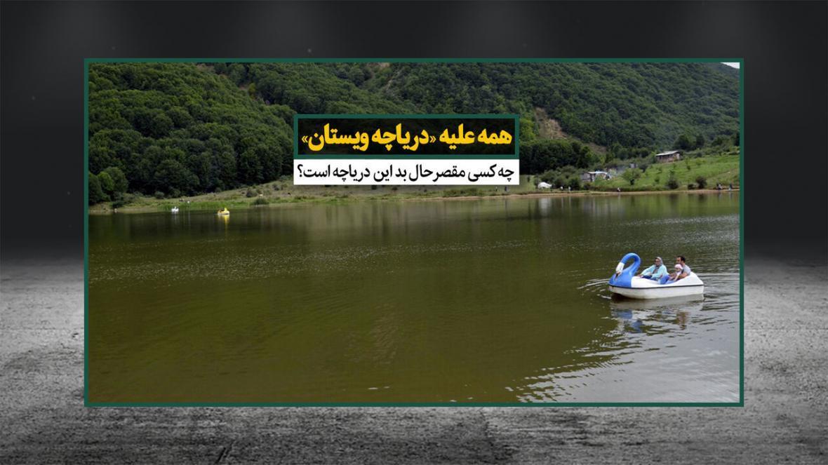 خبرنگاران همه علیه دریاچه ویستان