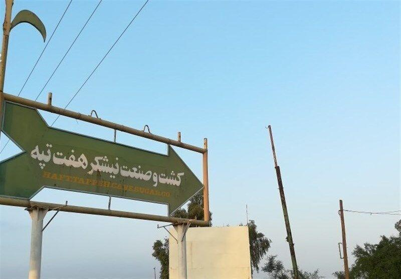 خبرنگاران نامه فسخ قرارداد نیشکر هفت تپه به سازمان خصوصی سازی ارسال شد