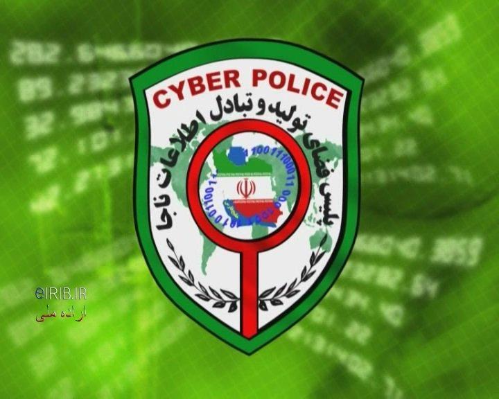 توصیه پلیس در مورد حساب بانکی و سیم کارت اجاره ای