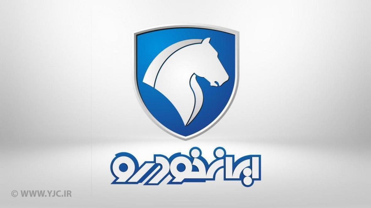 قرعه کشی طرح فروش مشارکتی ایران خودرو برگزار گشت
