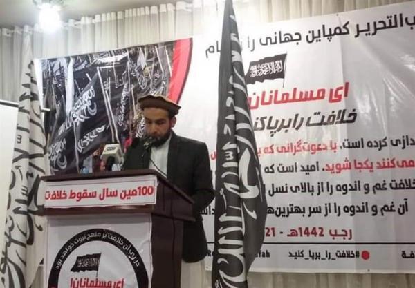 برافراشتن پرچم های سیاه خلافت؛ آتش زیر خاکستر حزب التحریر در افغانستان سربرآورد