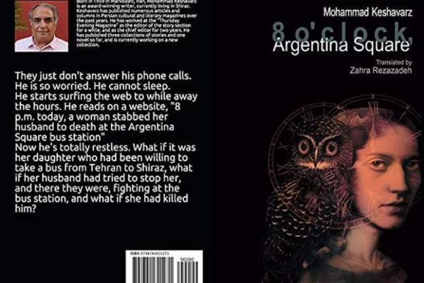 شروع عرضه روباه شنی در آمازون، ساعت هشت، شومیز میدان آرژانتین