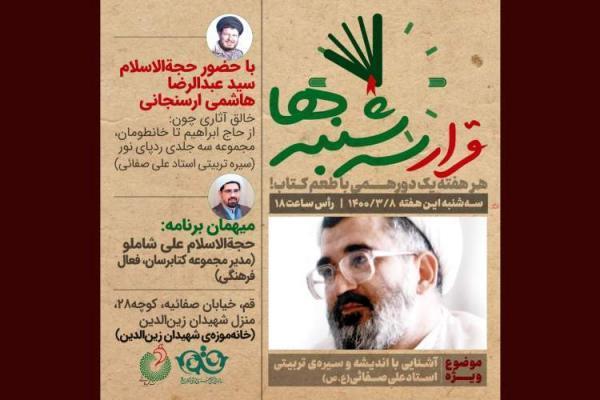 سری تازه قرار سه شنبه ها با طعم کتاب در خانه شهیدان زین الدین