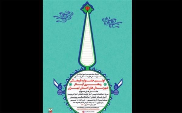 تمدید مهلت ارسال آثار به جشنواره استانی فرهنگی و هنری ایثار