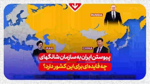 تور چین ارزان: آنالیز فایده پیوستن ایران به سازمان شانگهای